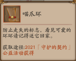 《阴阳师》花缘猫配饰如何获取,花缘猫配饰获取方式