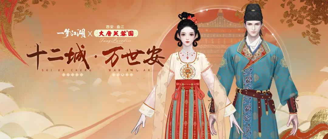 《一梦江湖》春暖花开踏青节新版本正式上线!!!西安联动精美时装来袭