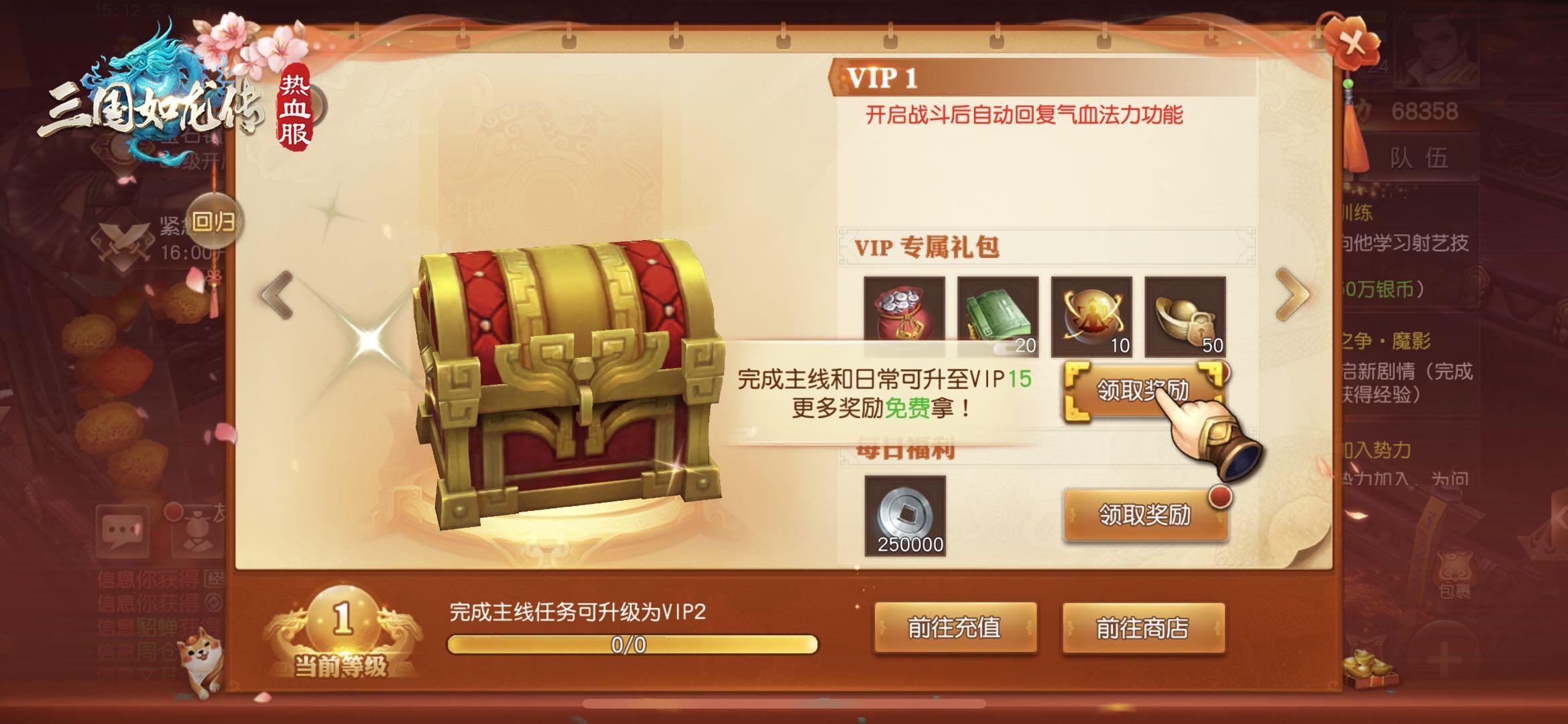 """三国如龙传热血新服""""钟鸣鼎食""""开启,VIP15免费领取!!!"""