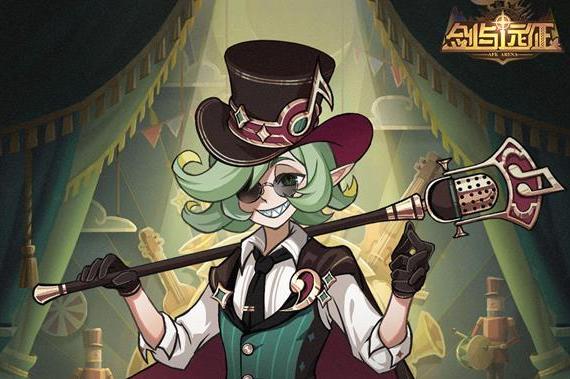 剑与远征魔术礼帽活动介绍分享
