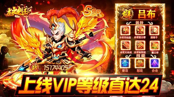 龙之剑圣无限刷充值BT版上线VIP等级直达24手游攻略分享