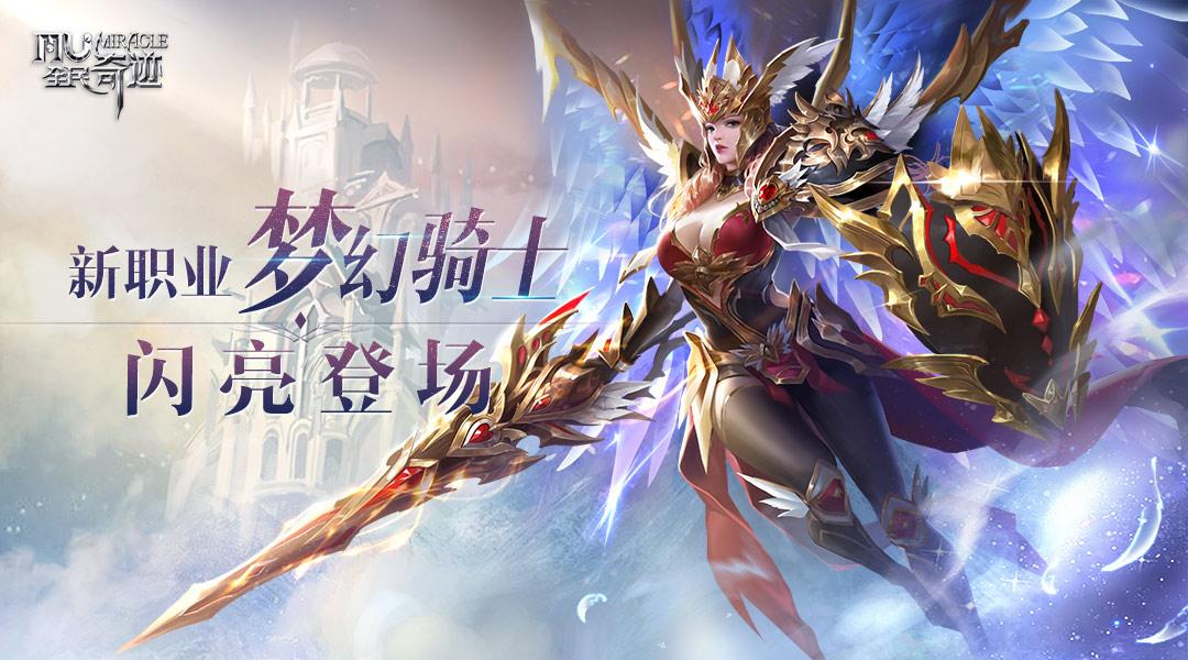 全民奇迹新版本正式来袭!!推出全新的强大职业—梦幻骑士