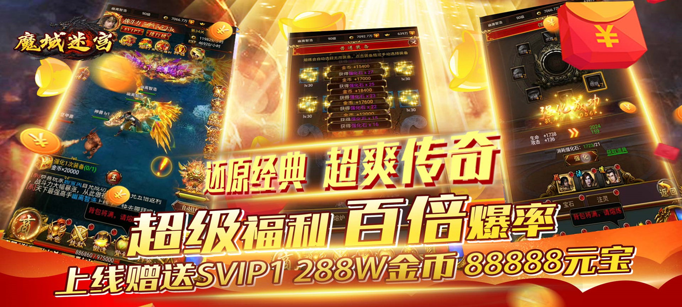 新游预告:魔域迷宫送两千元充值超爽传奇游戏福利上线