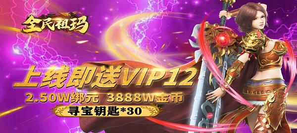 全民祖玛-爆装加强版版本上新!上线赠送VIP12更多免费豪礼等你来!!