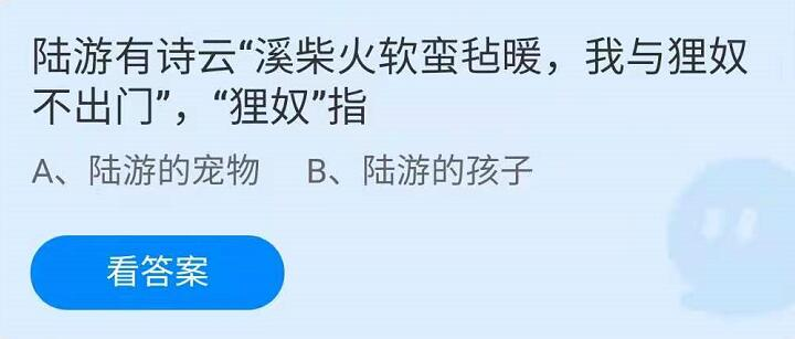 """陆游有诗云""""溪柴火暖蛮毡暖,我与狸奴不出门"""",""""狸奴""""指?蚂蚁庄园4.22答案分享"""