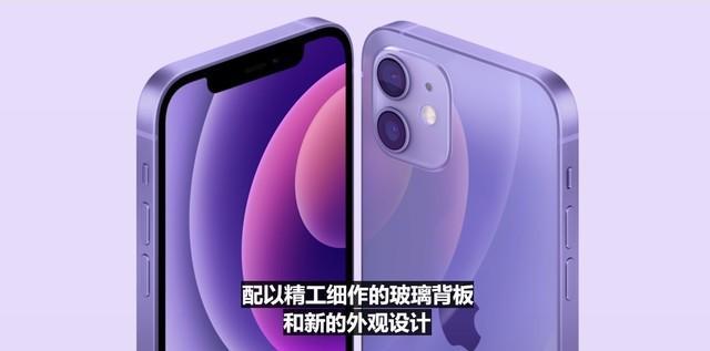手里的iPhone12突然不香了,苹果发布紫色iPhone12,网友表示颜色绝美