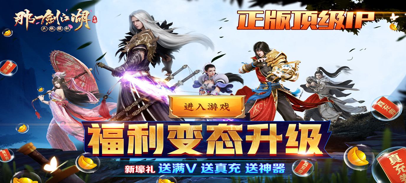 那一剑江湖神器全送版新游预告:上线送VIP18、千元真充、68888元宝