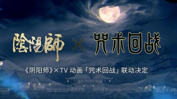 阴阳师和咒术回战联动预告分享 咒术回战联动时间和内容一览