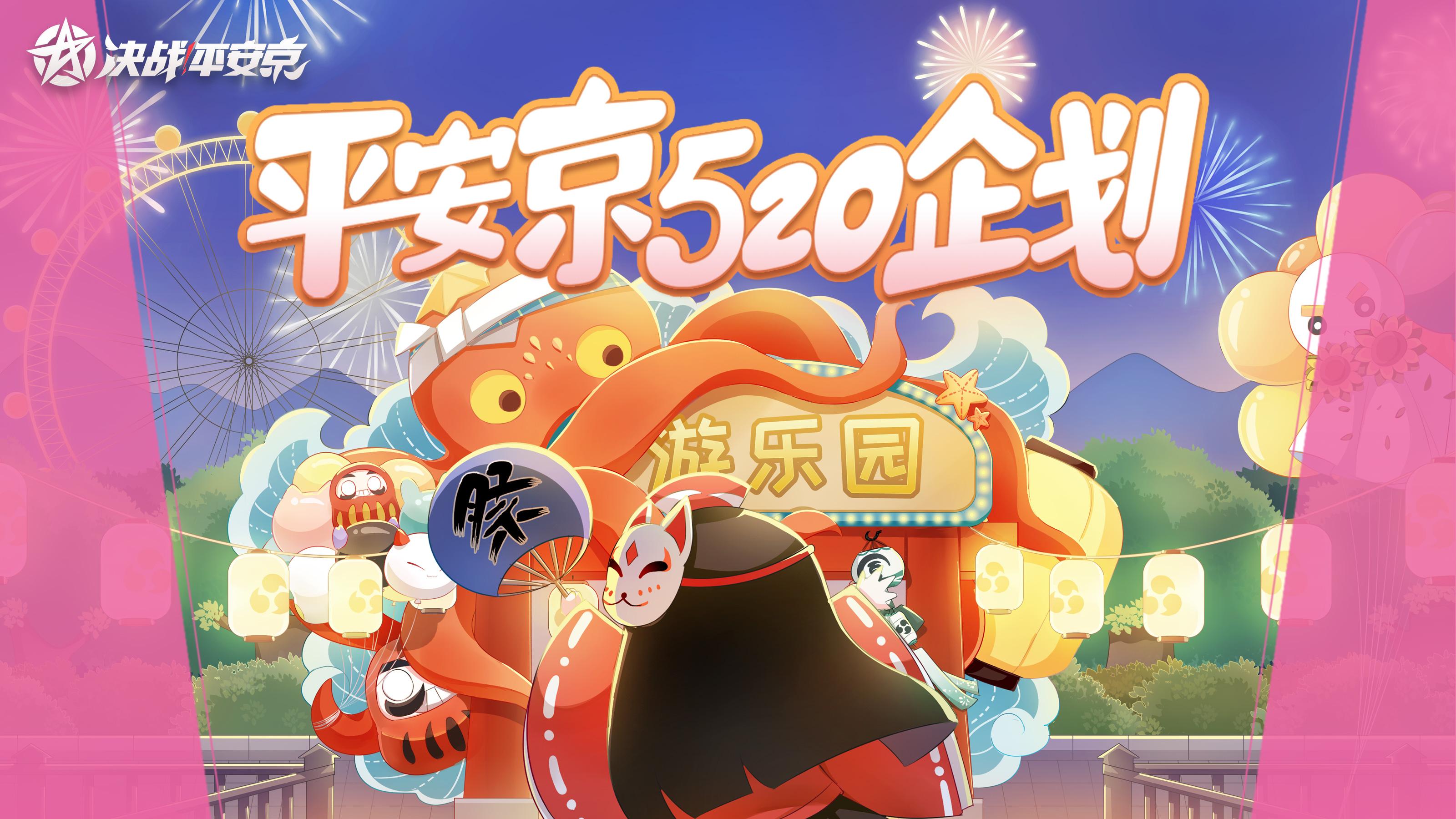 夏日福利盛宴 决战!平安京 520活动火热来袭!