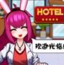 酒店经理人游戏