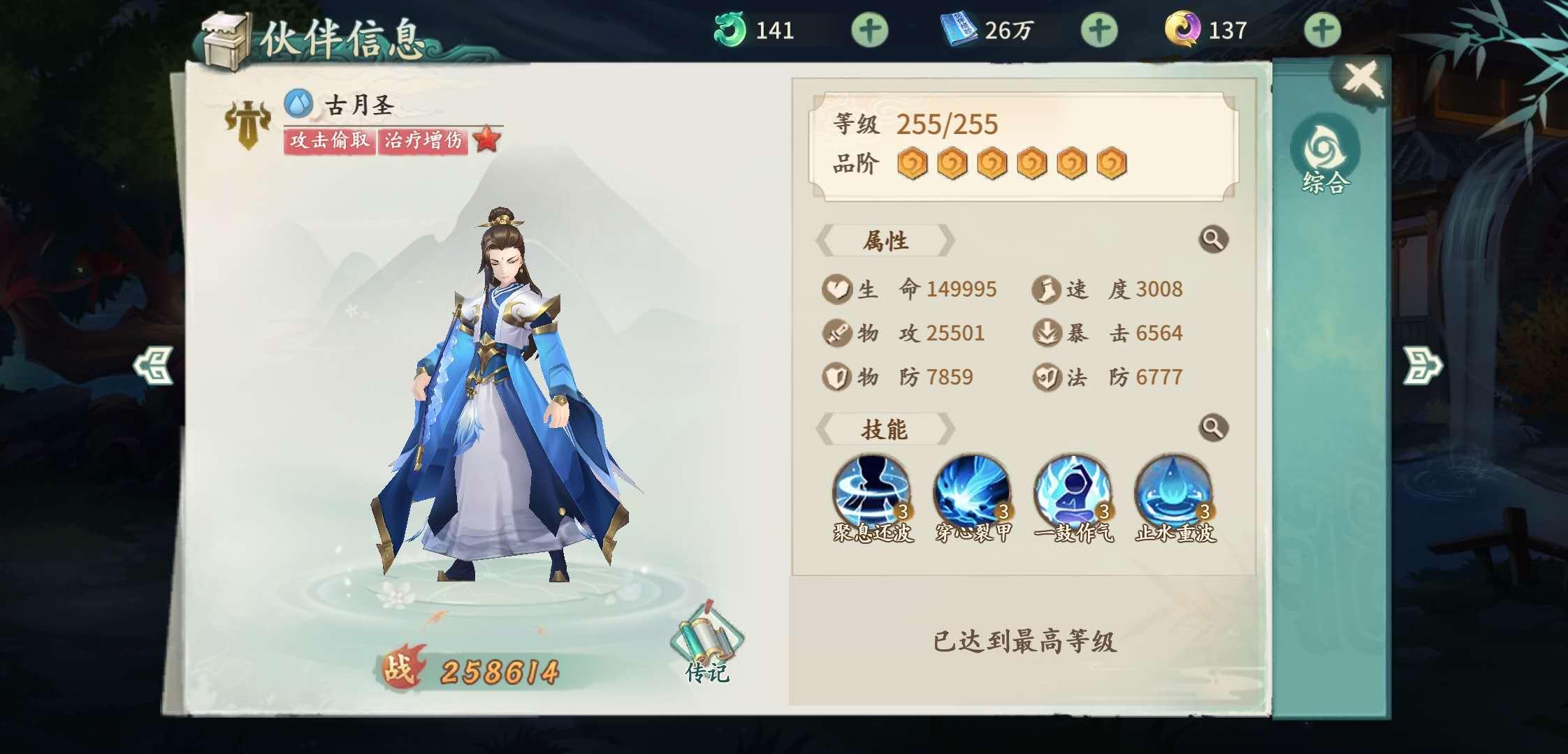 轩辕剑:剑之源古月圣如何玩 古月圣玩法详细教程