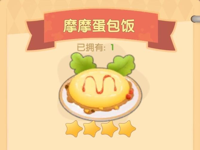 摩尔庄园手游摩摩蛋包饭怎么制作 摩摩蛋包饭制作教程分享