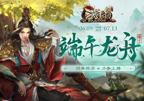 三国杀Online端午特别玩法-龙舟会战开启!