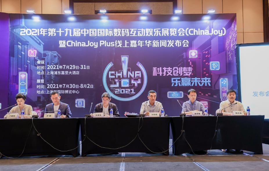 2021第十九届ChinaJoy暨ChinaJoy Plus线上嘉年华新闻发布会 全面解读各大亮点