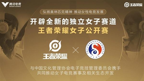 王者荣耀宣布将推独立女子电竞赛事:跟进奥运会