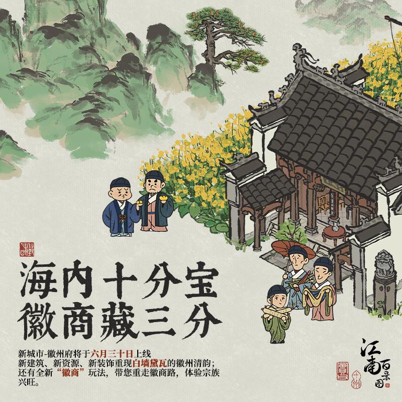 江南百景图携手豫园商城 精心打造盛夏古风市集