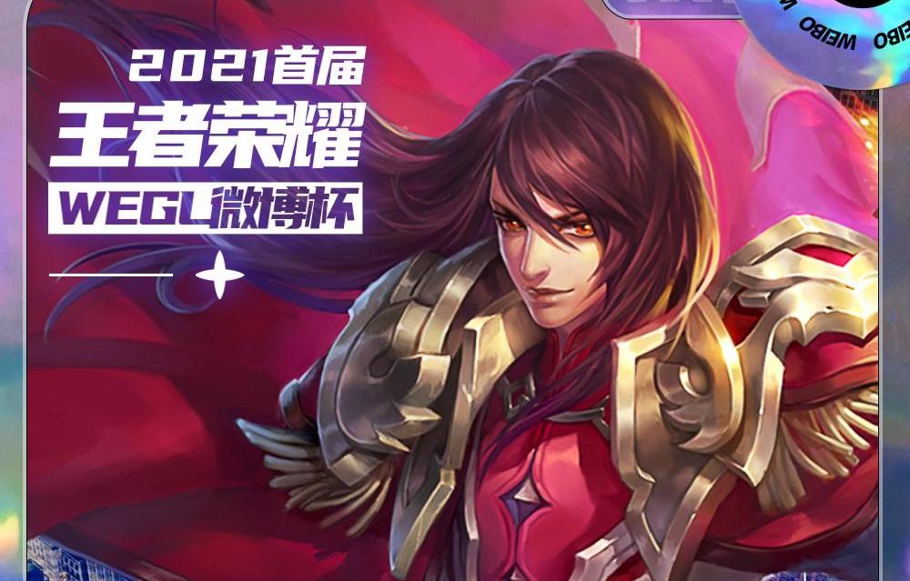 2021首届王者荣耀微博杯积分循环赛今日正式开赛 8支KPL战队谁能问鼎?