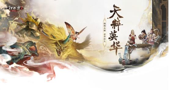 大话西游2全新资料片将要上线了 更多精彩内容分享