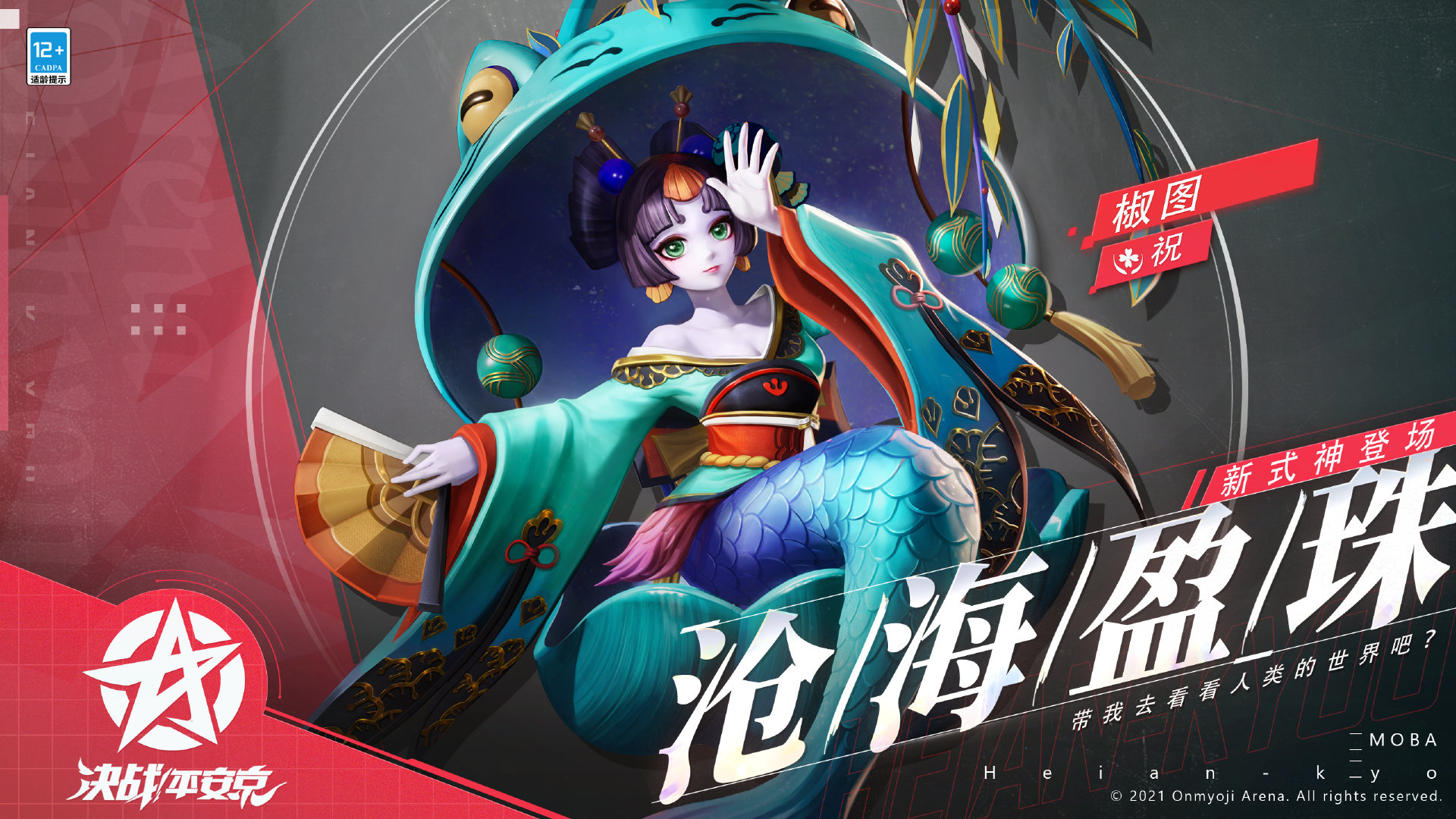 决战!平安京 海浪中的少女 新式神椒图即将登场!