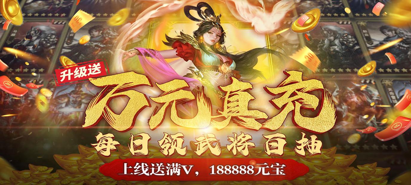 梦幻天骄-送真充连抽 全新的三国策略卡牌bt游戏 今日十点万元真充等你来!