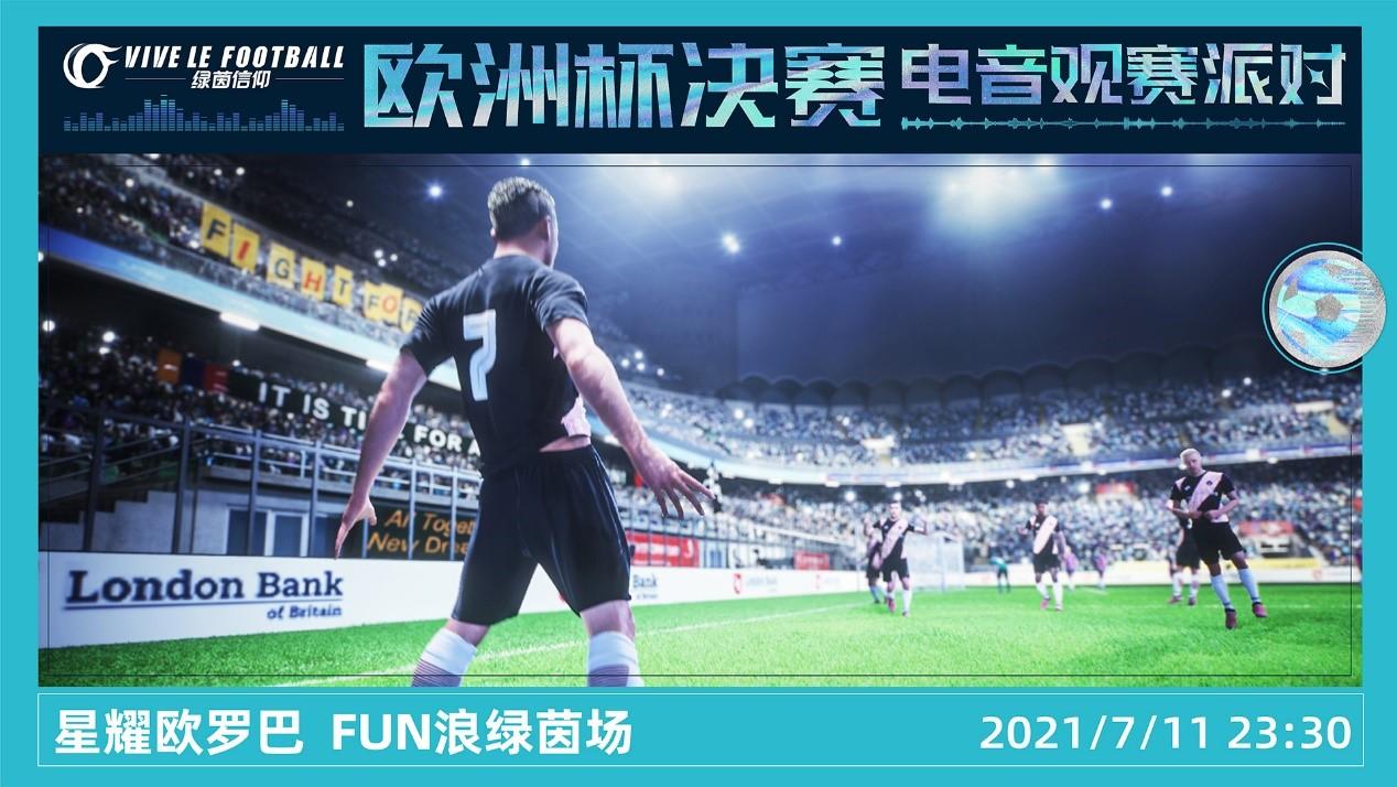 绿茵信仰模拟足球竞技游戏 欧洲杯决赛电音观赛派对活动上线
