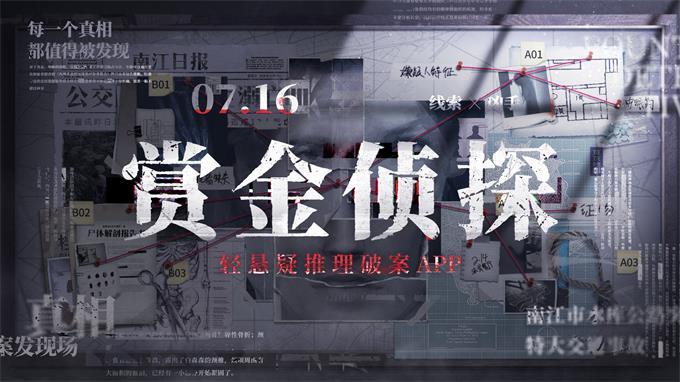 """7月16日的正义之约 全网招募""""赏金侦探"""" 快来一起解读谜团背后的真相吧!"""