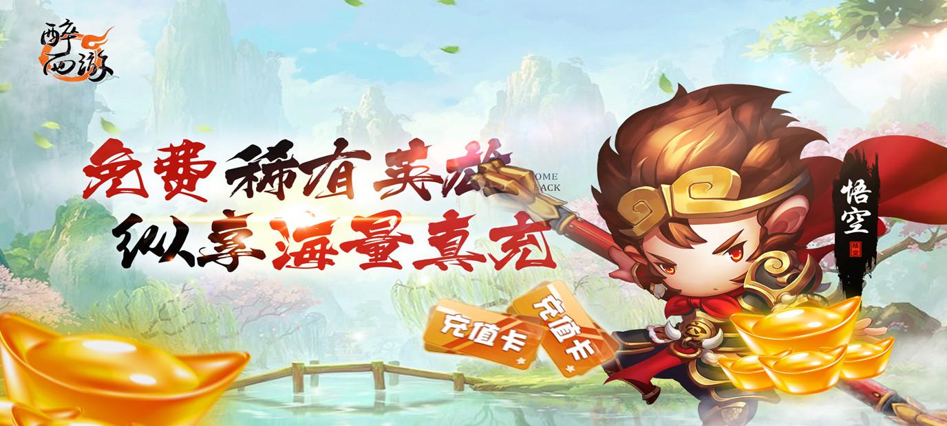 醉西游(送真充高返)自由放置类RPG手游 今日十点带你加入西游降魔路!