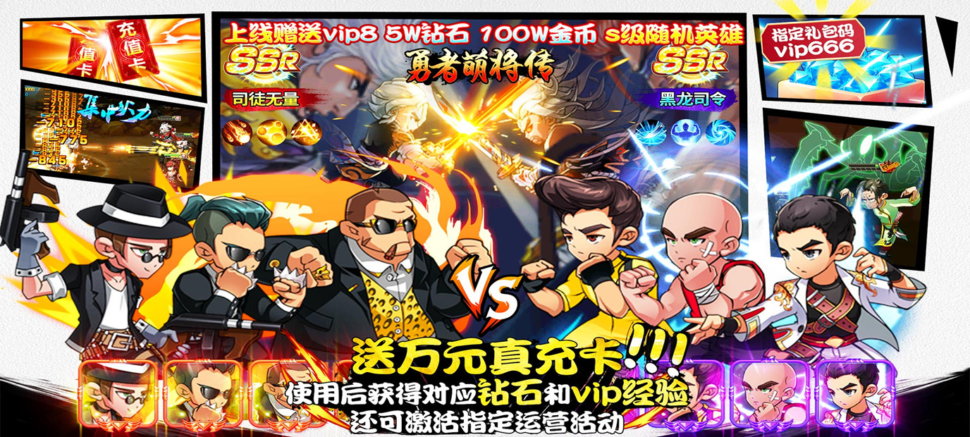 勇者萌将传-0氪送神将 丰富的经典漫画改编卡牌bt手游 今日十点正式上线!