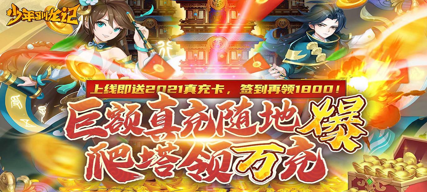 少年驯龙记(送万元真充)Q版题材的MMORPG手游 今日十点正式上线!