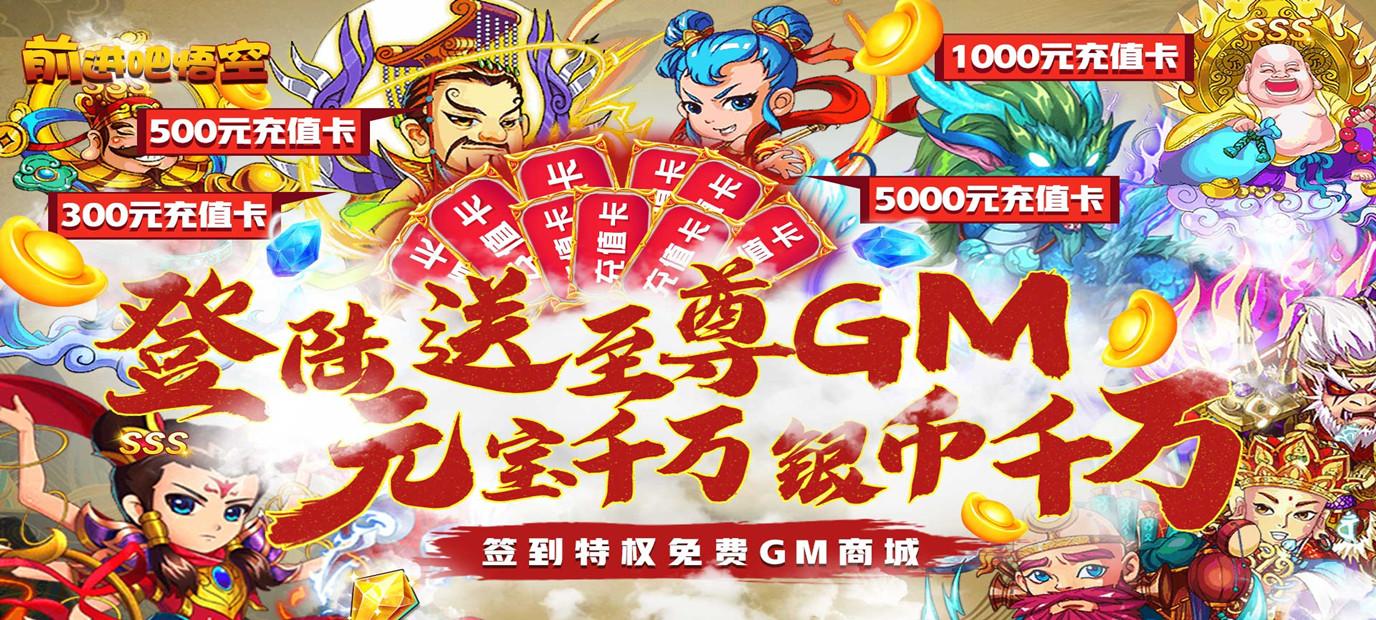 前进吧悟空(送GM无限版)源于西游记神话巨著sf卡牌游戏 今日十点正式上线!