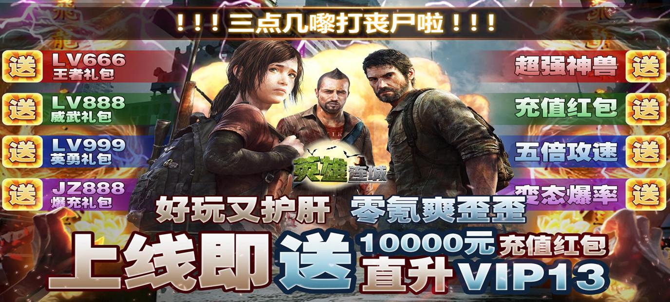 英雄连城(僵尸送万充)末日现代题材的MMRPG游戏 今日十点正式上线啦!