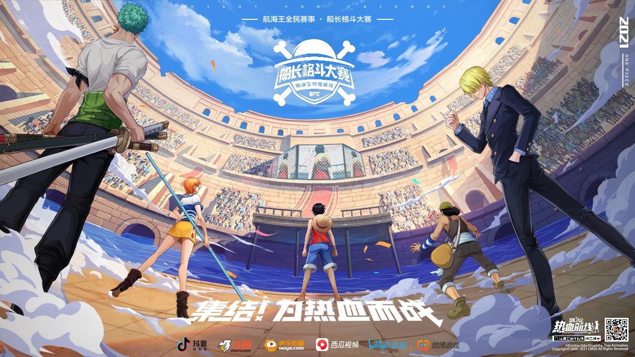为热血而战 航海王热血航线 船长格斗大赛S1赛季 7月21日正式开战!
