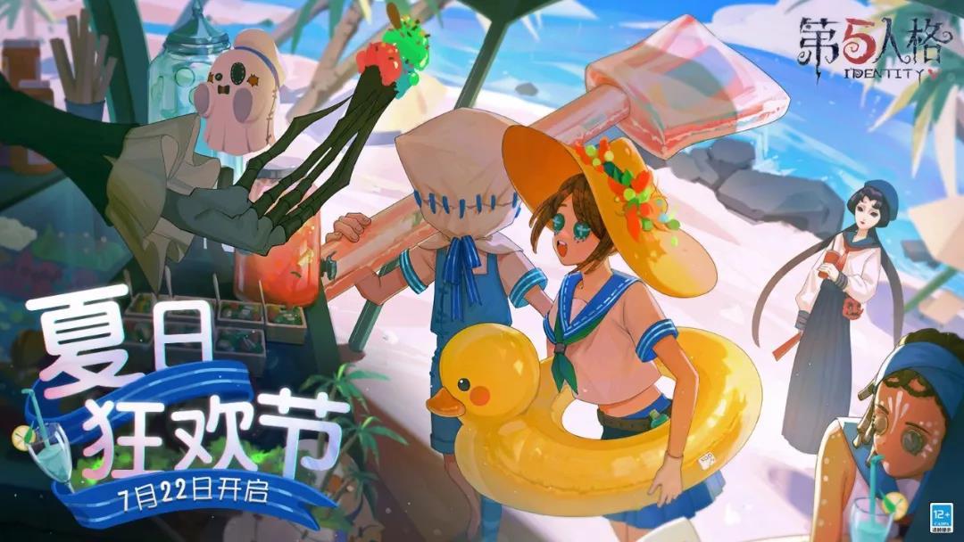 炎炎盛夏,尽情狂欢 第五人格 夏日狂欢节即将启幕!