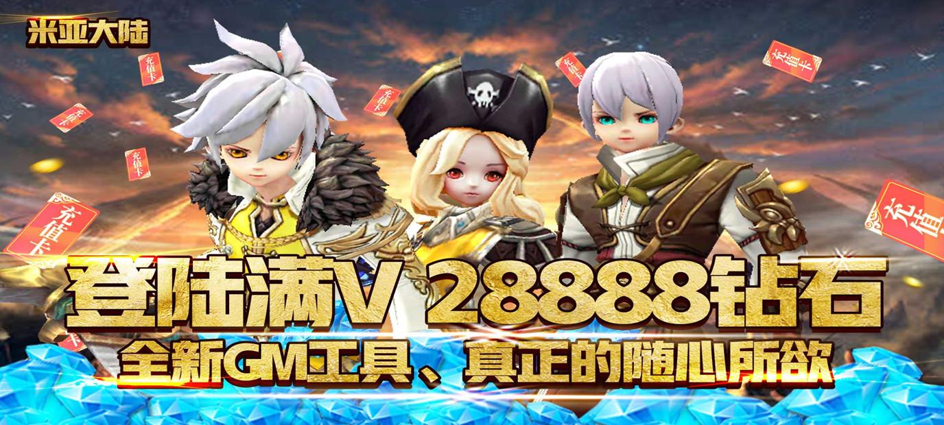 米亚大陆-送GM工具 经典三职业的MMO游戏 今日十点满v等福利等你来领取!
