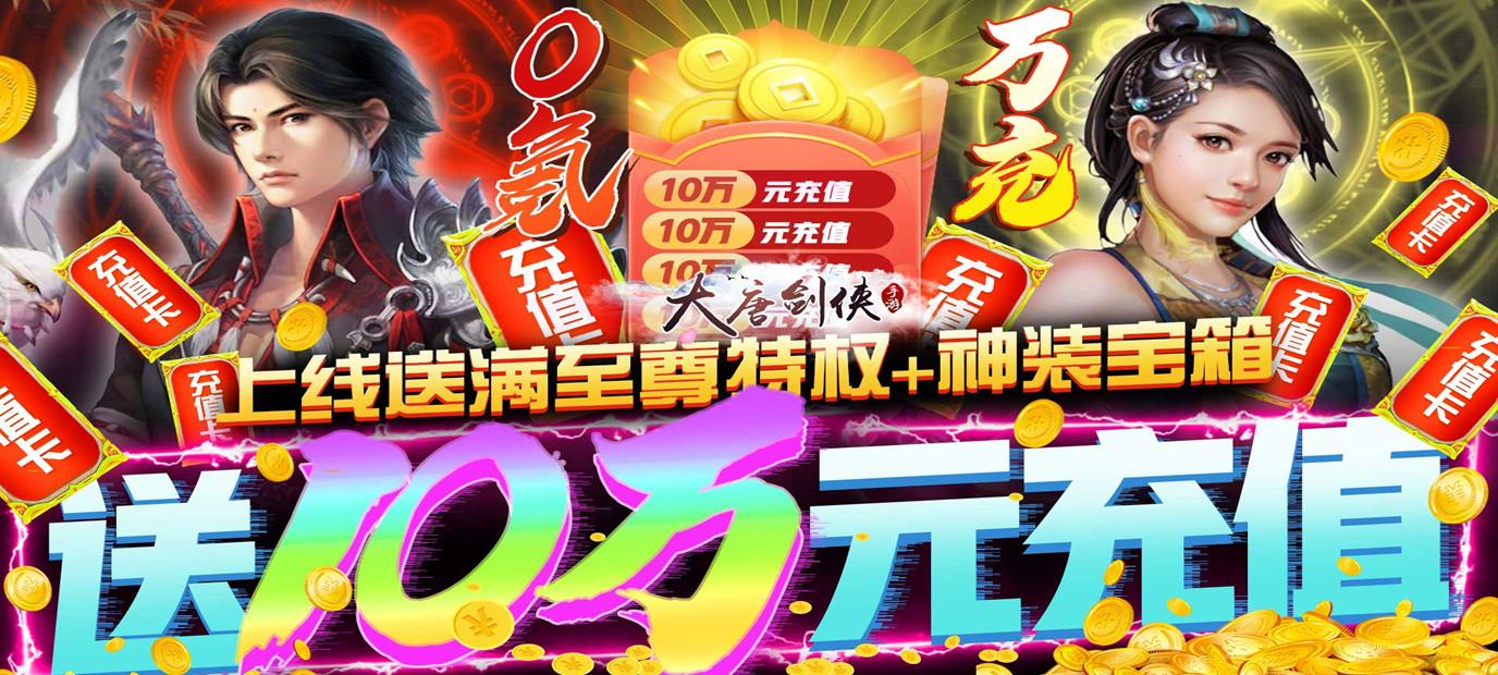 今日十点大型3D唯美仙侠手游 大唐剑侠(送十万充值)至尊特权等你来领取!