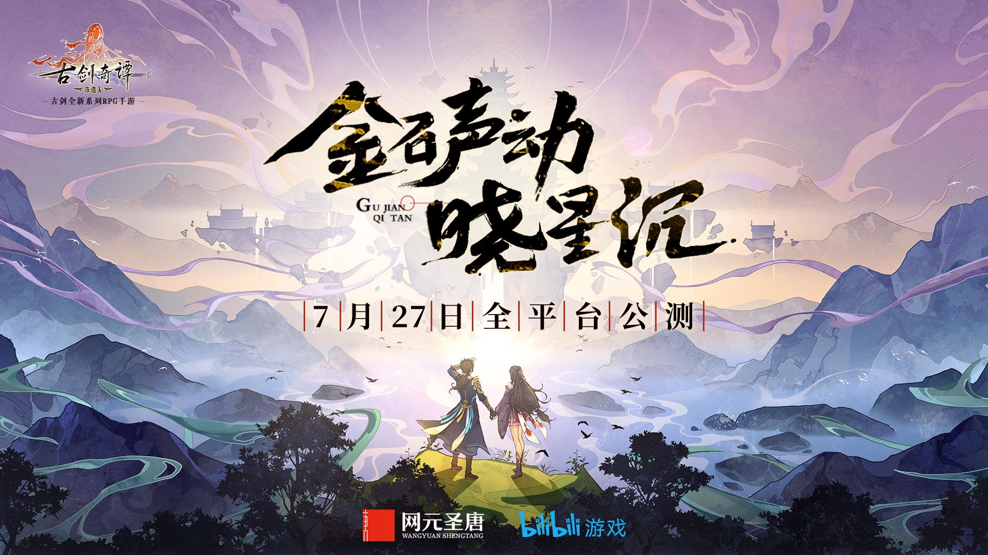 古剑奇谭木语人古剑联动版本宣布 多元战略中的全新尝试