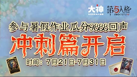 第五人格暑期夏令营即将结营 暑假作业冲刺篇正式上线!