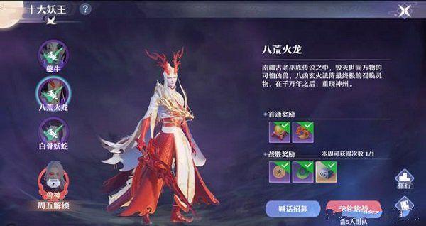 最新送体验金的网站新诛仙妖王火龙怎么打 妖王火龙完美的通关打法分享