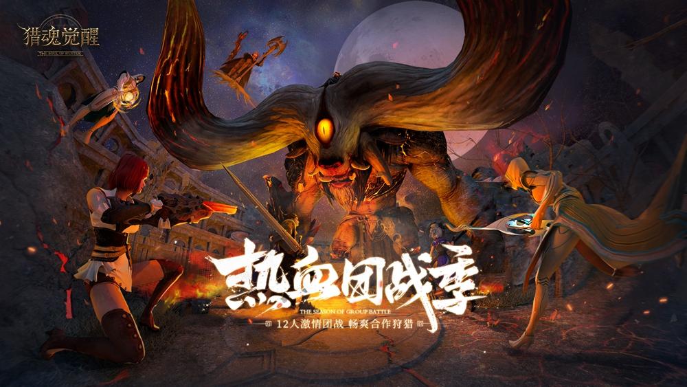 猎魂觉醒暑期热血团战季版本开启 全新副本上线