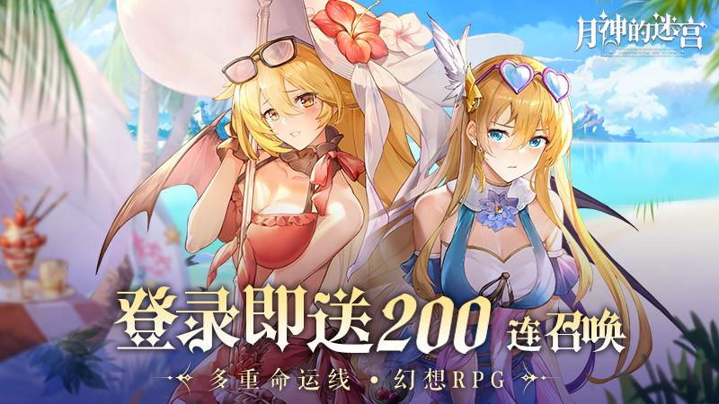 幻想RPG手游 月神的迷宫今日开启全平台公测 登陆即送200抽!