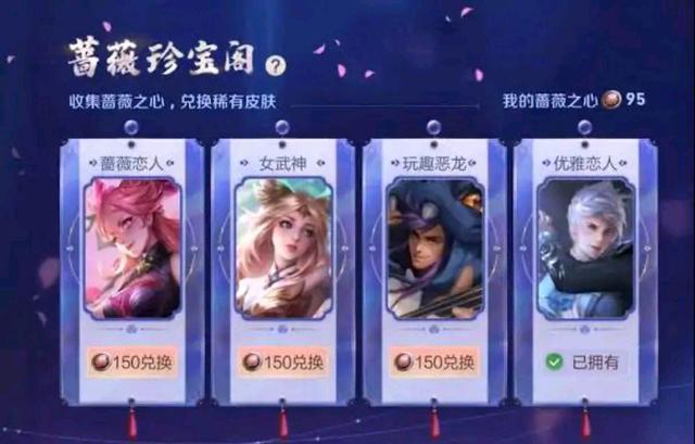 王者荣耀蔷薇恋人是谁的皮肤 2021蔷薇珍宝阁皮肤推荐