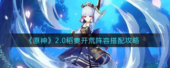 原神2.0稻妻开荒阵容如何搭配 开荒阵容搭配详情简介
