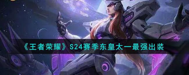 王者荣耀东皇太一最强吸血出装怎么出 2021S24赛季东皇太一最强出装一览