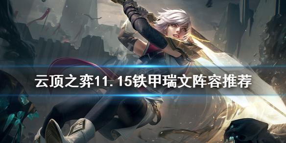 云顶之弈11.15铁甲瑞文怎么玩 11.15铁甲瑞文玩法详情介绍