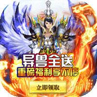 龙之幻想-异兽全送版