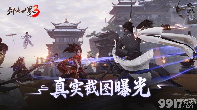 剑侠世界3iOS测试品质升级 玩法升级群战升级更热血的江湖体验!