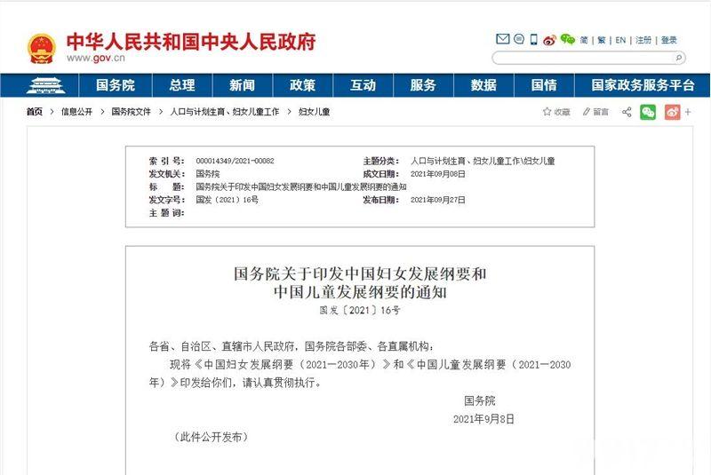 国务院:实施未成年人网络游戏电子身份认证 坚决抵制未成年无底线追星