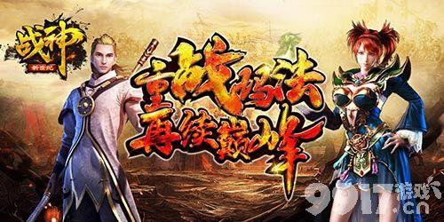 满V传奇BT游戏战神新世纪-超级神器 钜惠大礼包震撼来袭!