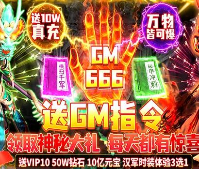 bt传奇游戏刺客-送GM(礼包码)上线就免费送魔晶图腾碎片