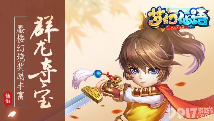 10.13-10.17梦幻仙语-GM当托特权无限破解版 十倍返利+十倍道具来了